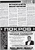 Экстрасенс-целитель Николай Покровский