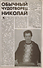 nikolai pokrovski 5