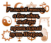 Pokrov-spiritually religious movement
